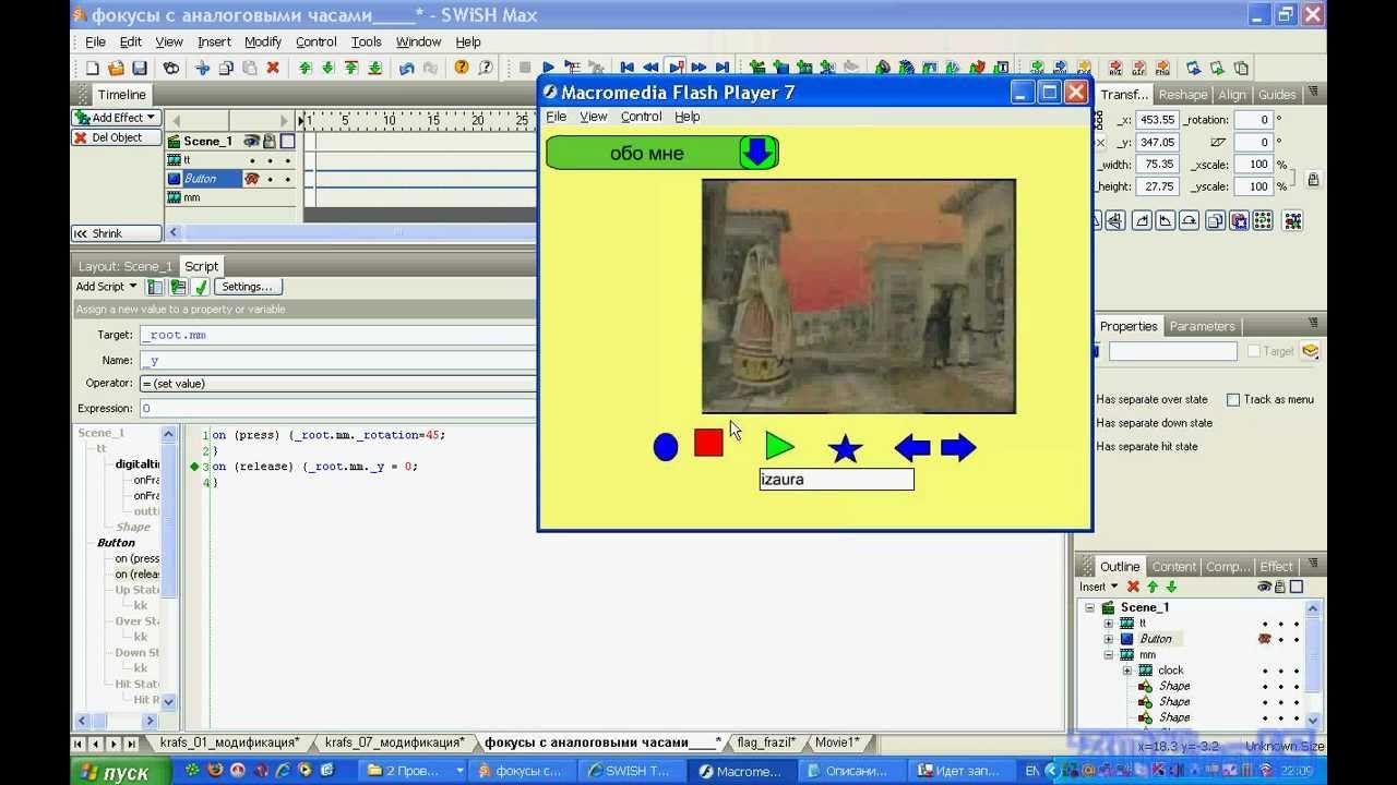 Swish max2 уроки сделать сайт хостинг wss в нижнем новгороде