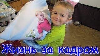 Жизнь за кадром. Обычные будни. (часть 157) (05.18г.) Семья Бровченко.