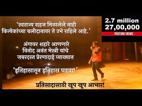 Vinod Mestry's Speech on Sacrifices of...