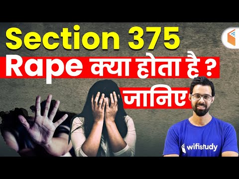 RAPE क्या होता है ?? जानिए 10 min में (Section 375)