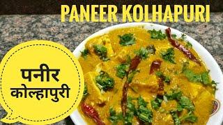 महाराष्ट्र की स्पेशल पनीर कोल्हापुरी | Paneer Kolhapuri Recipe by Manju