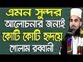 কোটি কোটি হৃদয়ে গোলাম রব্বানী Golam Rabbani Waz Bangla Waz 2018 Bangla Waj Islamic Waz Bogra