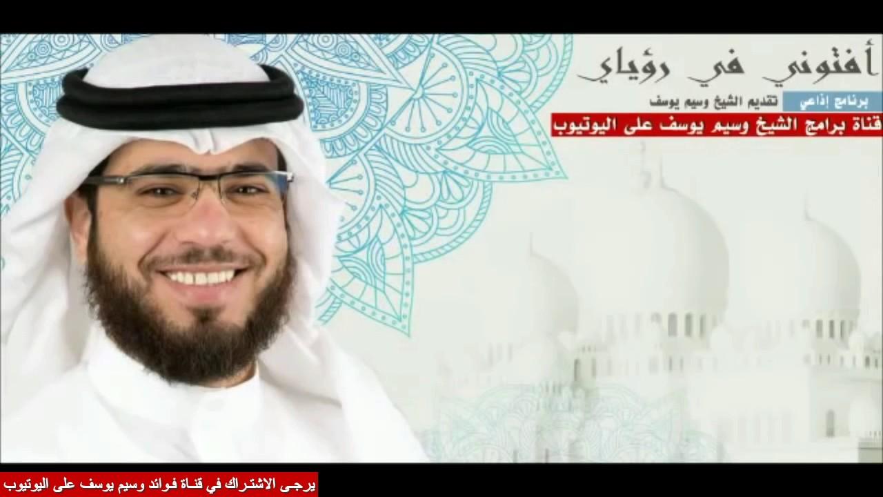 معنى اسم ميس و مياس الشيخ وسيم يوسف Youtube