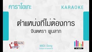 ตำแหน่งที่ไม่ต้องการ - จินตหรา พูนลาภ Sonar + Handy Karaoke MIDI คาราโอเกะ