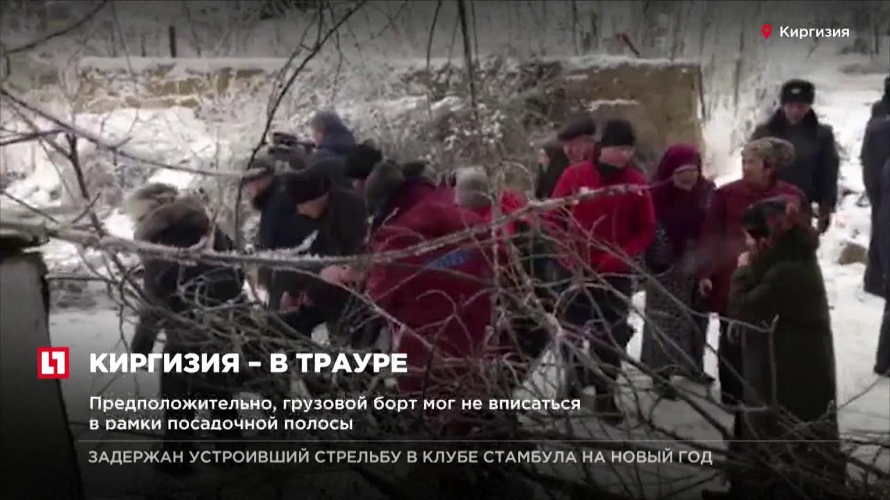 Киргизия   в трауре