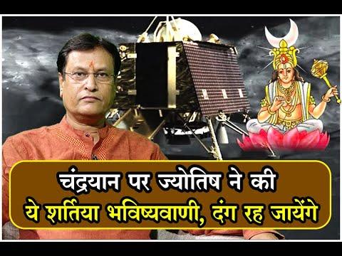 ACHARYA RAJESH on Chandrayaan 2 . चंद्रयान पर ज्योतिष ने की ये शर्तिया भविष्यवाणी, दंग रह जायेंगे !!