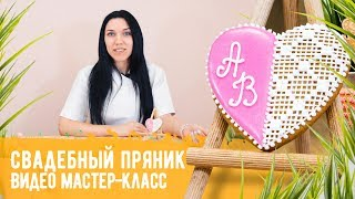 """Видео МК """"Свадебный пряник"""". Приятный подарок на свадьбу"""