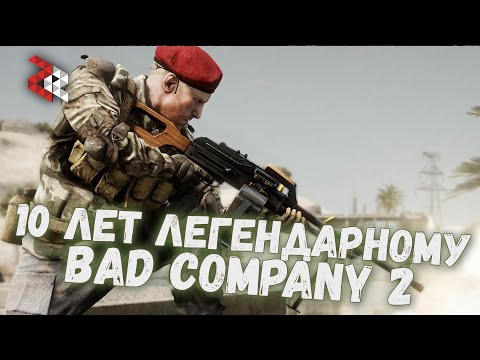 10 ЛЕТ BATTLEFIELD BAD COMPANY 2