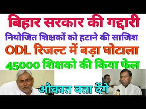नियोजित शिक्षकों के साथ बिहार सरकार की गद्दारी ।। ODL के रिजल्ट में 45 हजार शिक्षको को कर दिया फेल