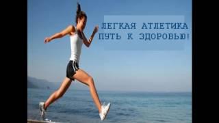 Работа 4,легкая атлетика