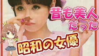 【可愛すぎ!!】若い頃も美人だった昭和の名女優 7選良かったらチャンネ...