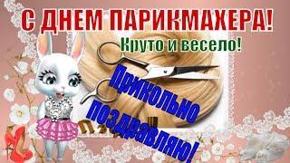 Поздравление с днем парикмахера🌺прикольные поздравления в День  парикмахера 🌺поздравляю