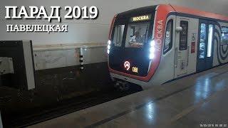 Фото Парад поездов метро на Павелецкой  18 мая 2019