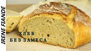 Как сделать вкусный Хлеб дома Идеальный Рецепт Хлеба без замеса для начинающих