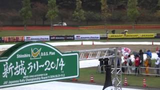新城ラリー2014 DAY1 ラリースタジアムステージ③.