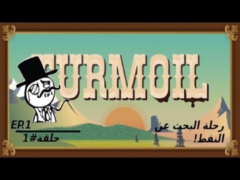 Turmoil#1|التنقيب عن النفط