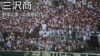 三沢商 野球応援・応援曲紹介[2015]