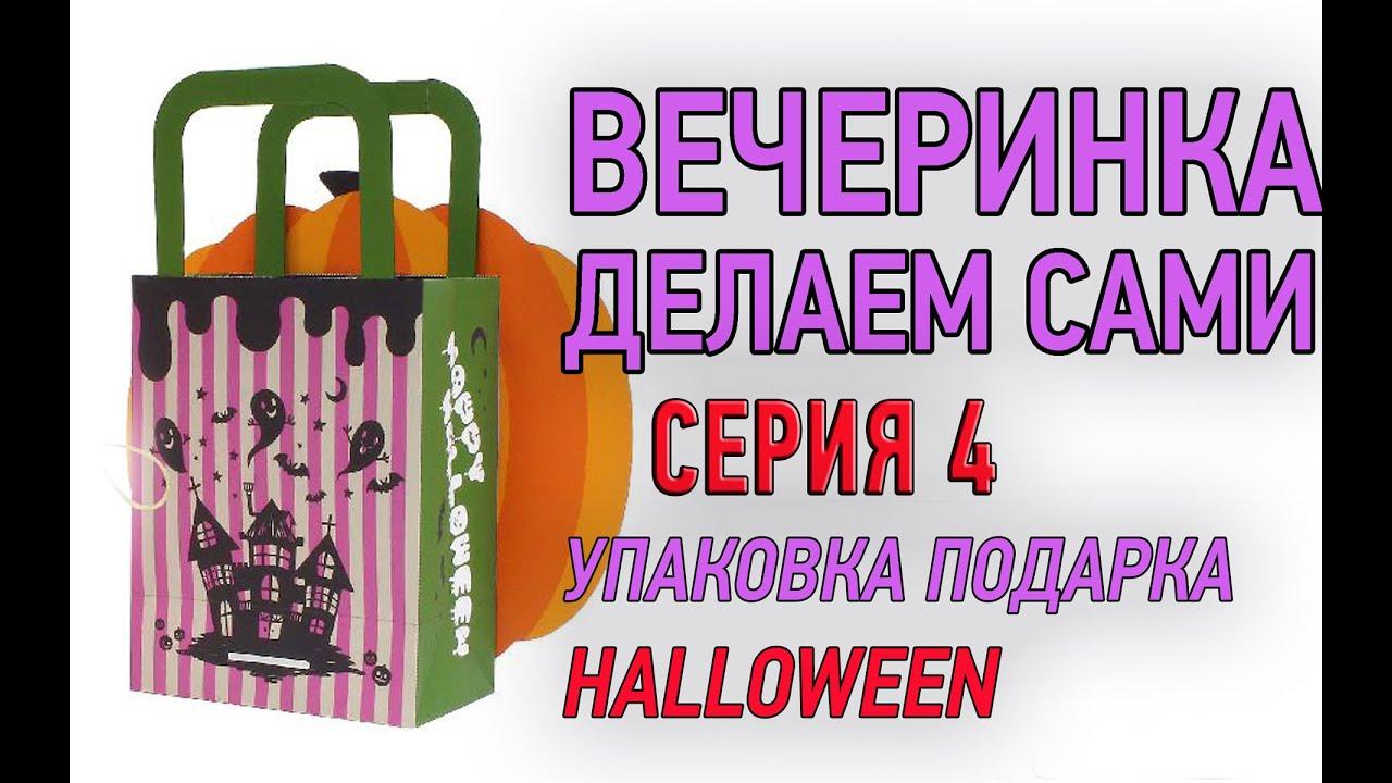 Halloween 2014 как упаковать подарок своими руками ...