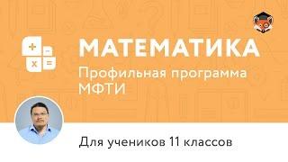 Математика | Подготовка к ЕГЭ 2017 | Программа МФТИ | 11 класс