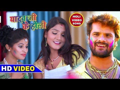 [HD Video] KHESARI LAL YADAV - Rang Hariyar - Yadav Ji Ke Holi || Bhojpuri Superhit Holi Song 2018