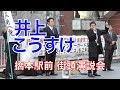 2018/11/10 橋本駅前 街頭演説 の動画、YouTube動画。