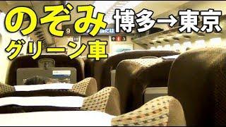 (3)【鹿児島-東京 新幹線】のぞみ34号 全区間グリーン車5時間乗りとおし