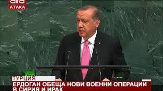 Турция. Ердоган обеща нови военни операции в Сирия и Ирак /08.05.2018 г./