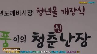 가수 박서진 봄바람타고 현풍에 나타나다 !!!