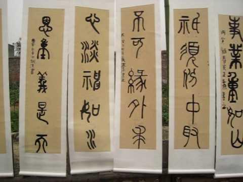 Chengdu Waldorf School Calligraphy