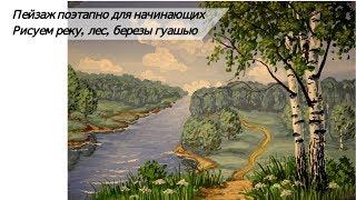 Пейзаж поэтапно для начинающих/Рисуем лес, реку, березы гуашью