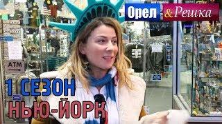 Орёл и Решка. 1 сезон - США |  Нью-Йорк (HD)