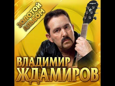 Владимир Ждамиров. - Золотой альбом/ПРЕМЬЕРА 2019