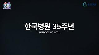 청주한국병원 개원35주년
