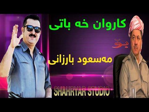 Karwan Xabati 2016 - Bo Masoud Barzani Nwe ( تایبە ت