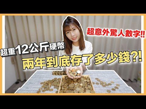 【五十元存錢大法】存了高達12公斤的硬幣究竟換了多少錢?!人生第一桶金色 上集/必看超有感!! 存錢筒開箱