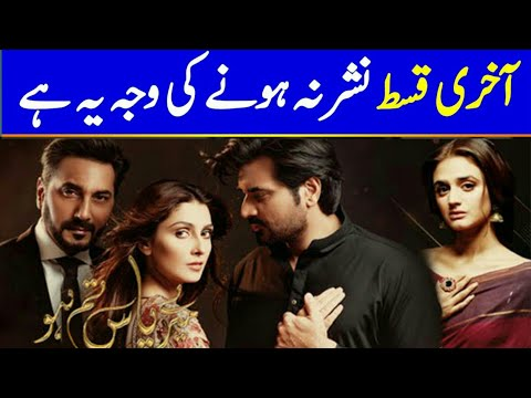 why-mere-paas-tum-ho-last-episode-delayed-|-meray-pass-tum-ho-last-episode