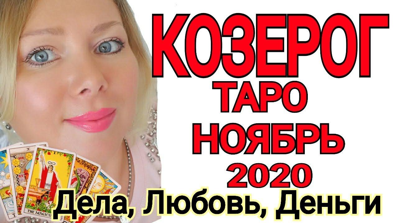 КОЗЕРОГ НОЯБРЬ 2020/КОЗЕРОГ ТАРО на НОЯБРЬ 2020 года/ПОЛНОЛУНИЕ в НОЯБРЕ 2020 от OLGA STELLA