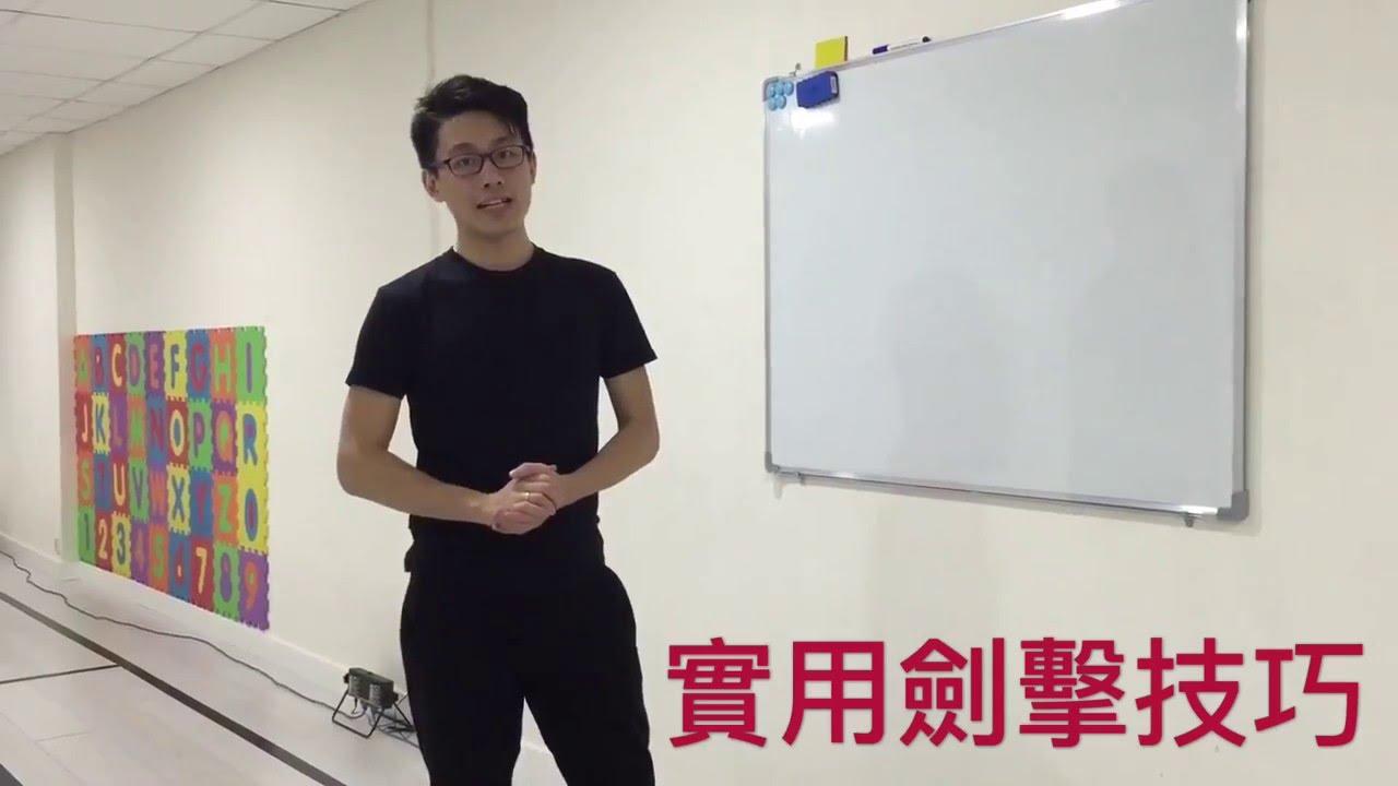 【劍擊教學】實用劍擊技巧教學#5