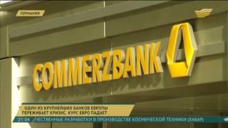 Немецкие банки сократят расходы и уволят сотрудников(, 2016-09-30T16:04:17.000Z)
