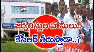 Journalists Warning To CM KCR | Strike At Outside Collectors Office |  MAHAA NEWS