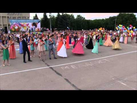 Видео, Флешмоб выпускников 2014 года в Отрадном