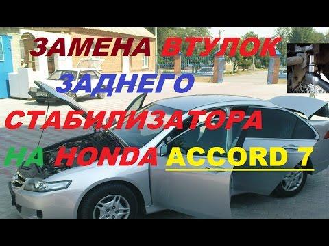 Замена втулок заднего стабилизатора на Хонда Аккорд 7. #авто