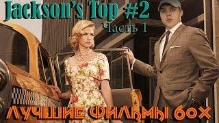 Jackson's TOP #2 [Часть 1] Лучшие фильмы 60х