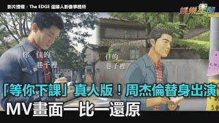 「等你下課」真人版!周杰倫替身出演 MV畫面一比一還原|三立新聞網SETN.com