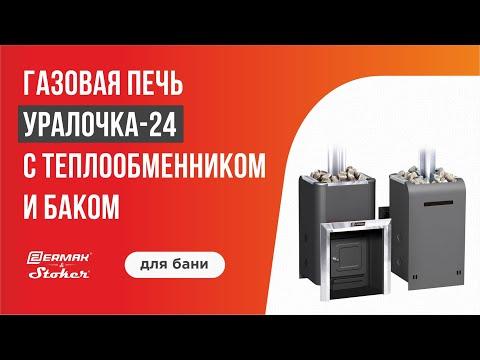 Газовая печь для бани Уралочка-24 (24 кВт) с теплообменником и баком - Ермак 2018