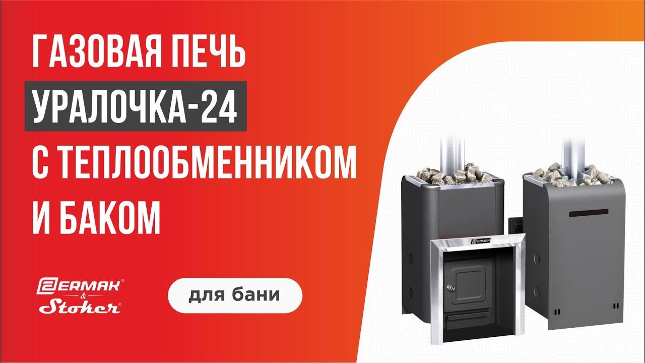 Газовые печи для бани с теплообменником Кожухотрубный испаритель Alfa Laval FEV-HP 2612 Нижний Тагил
