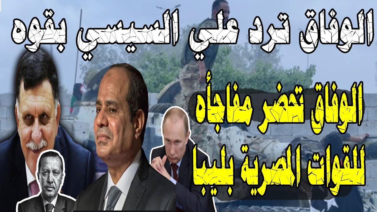 شااهد الوفاق تحضر مفاجأه للسيسي قبيل تحرير سرت وهذا ما أعدته ... شاهد المفاجأه