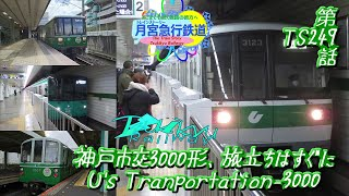 Bトレストーリー 月宮急行鉄道第249話 神戸市交3000形、旅立ちはすぐに U's Tranportation 3000