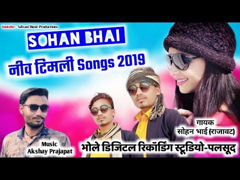 Sohan Bhai New Timli Songs 2019 || Singar Kalu Bandovdiya & Sohan Bhai || Mp Adiwasi Timli Songs ||