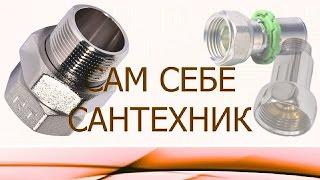 видео Американка соединение (сантехника) — Marysunn.ru